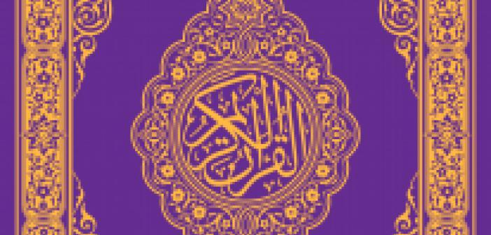 Ey Kur'ân-ı Azîmü'ş-Şân