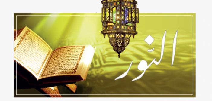 Erham'ür-Râhîmîn'in Nuru
